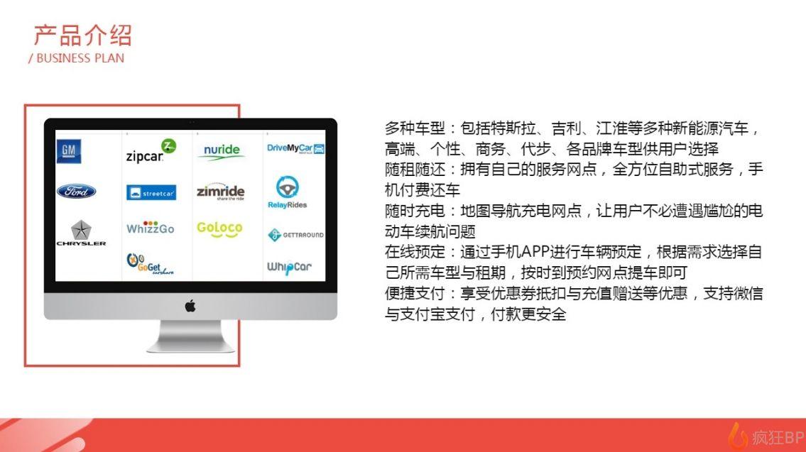 共享汽車商業計劃書范文產品介紹