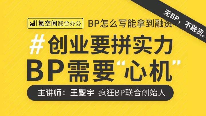 你的第一堂BP課 | 商業計劃書通關全攻略