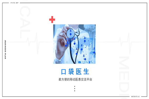 互聯網醫療商業計劃書范文