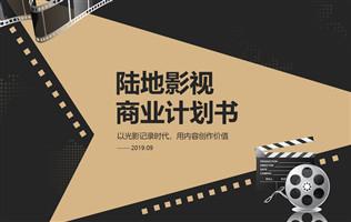 """商業計劃書范文丨短視頻內容生產""""陸地影視"""""""