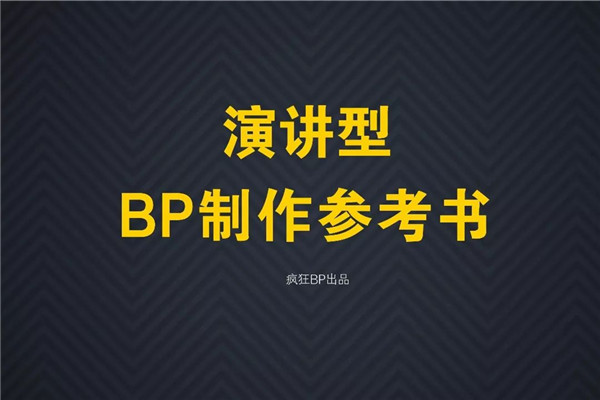 演講型BP可以有千百種漂亮,但違背這幾個原則就一切歸零