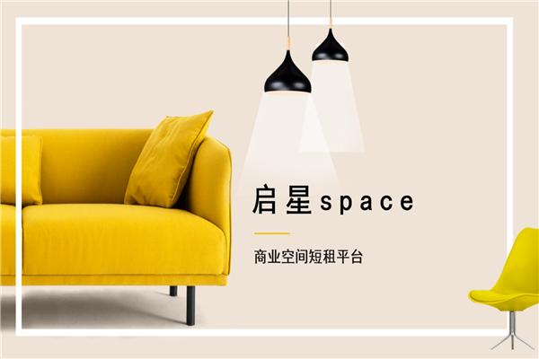 空間短租平臺商業計劃書范文