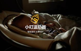 BP范文 | 小叮溫奶器母嬰小家電商業計劃書范文(附下載)