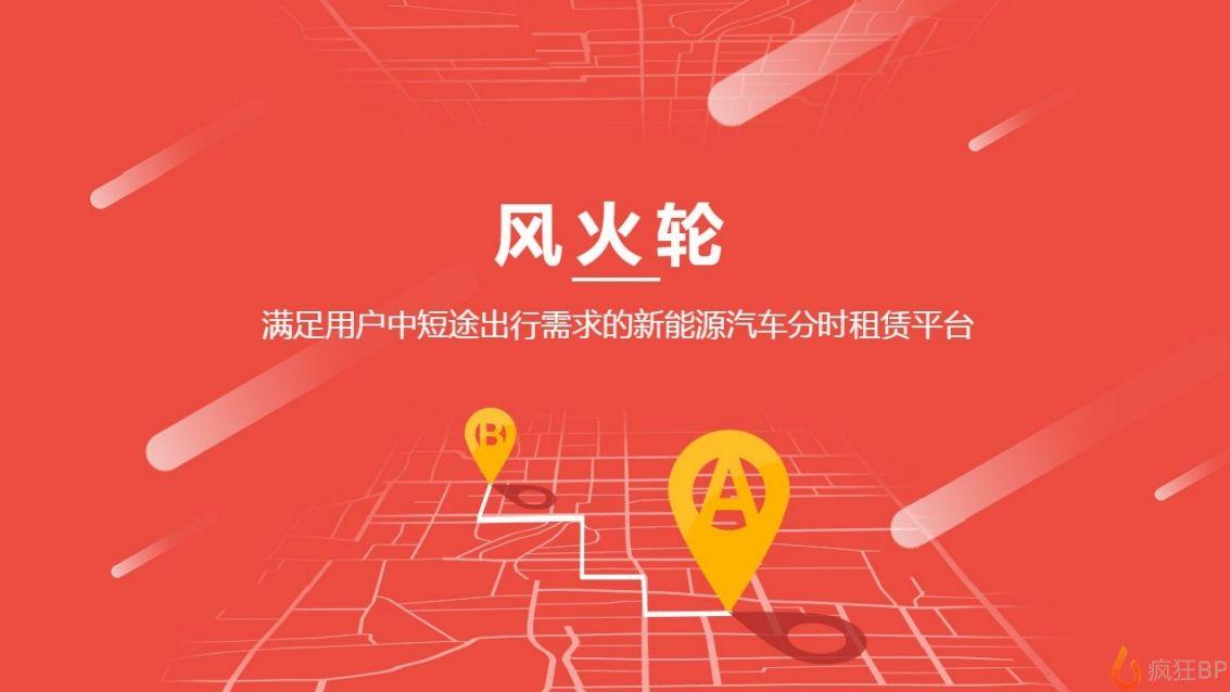 共享汽車商業計劃書范文項目簡介