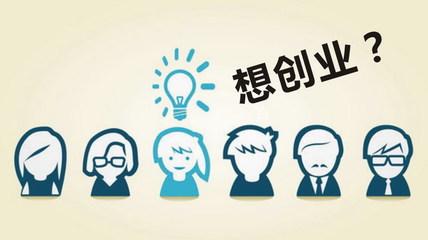 大學生創業,先做好這些準備工作!