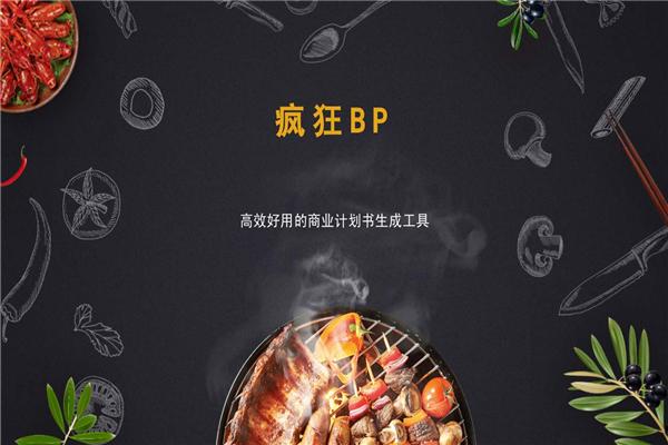 餐飲美食類商業計劃書模板