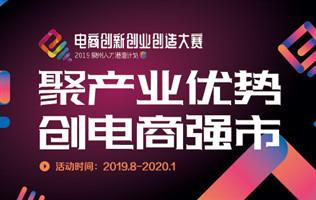 """""""聚產業優勢,創電商強市""""2019""""三創""""大賽如期而至"""